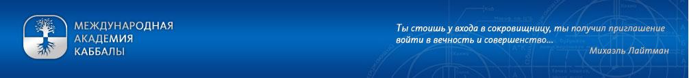 Официальный сайт Международной академии каббалы