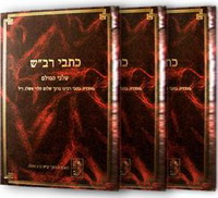 New Edition of the Collected Works of Rabash
