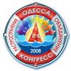 Odessa Congress