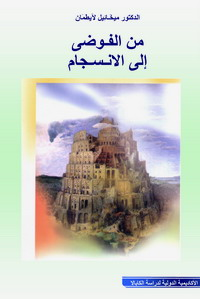 First Book In Arabic
